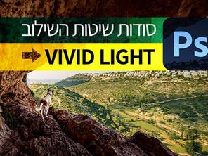 סודות שיטות השילוב - Vivid Light