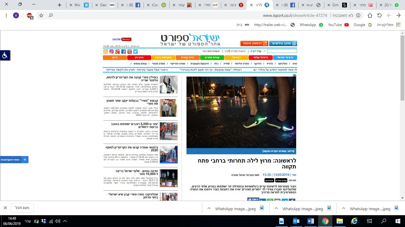ישראל ספורט.png