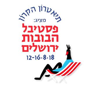 פסטיבל הבובות ירושלים.jpg