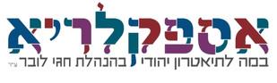 לוגו אספקלריא.JPG