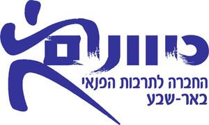 kivunim-logo.jpg