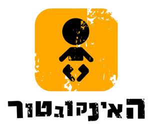לוגו האינקובטור.jpg