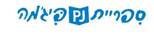 ספריית פיג'מה.png