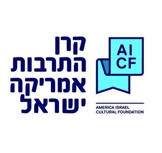 קרן התרבות אמריקה ישראל.jpg