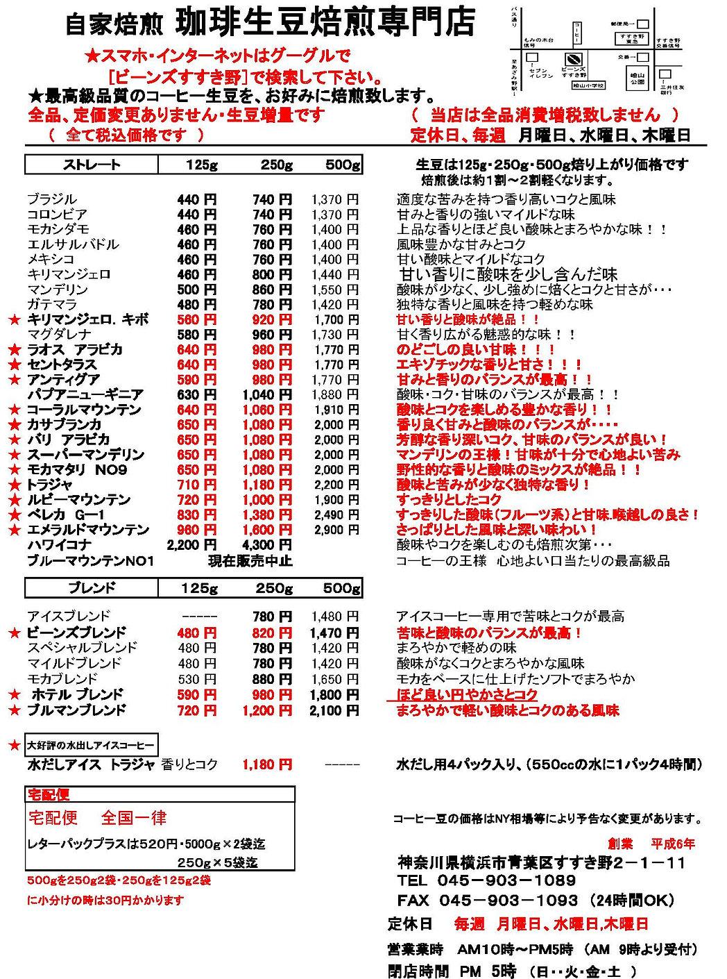 コピー改定1メユー表125250g500g用 (beans susukino の