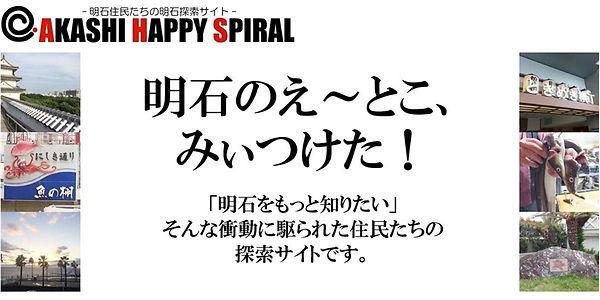 akashi-happyspiral.jpg