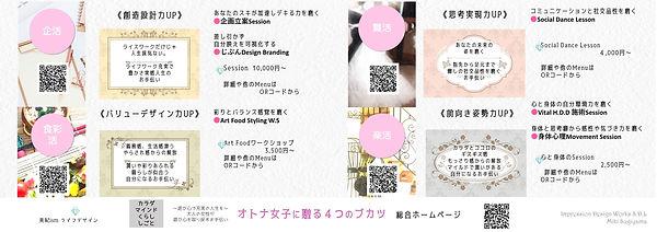 手のひらから紡ぐ絵マキモノ・リーフレット でざいn制作 杉山美紀 札幌 デザイン