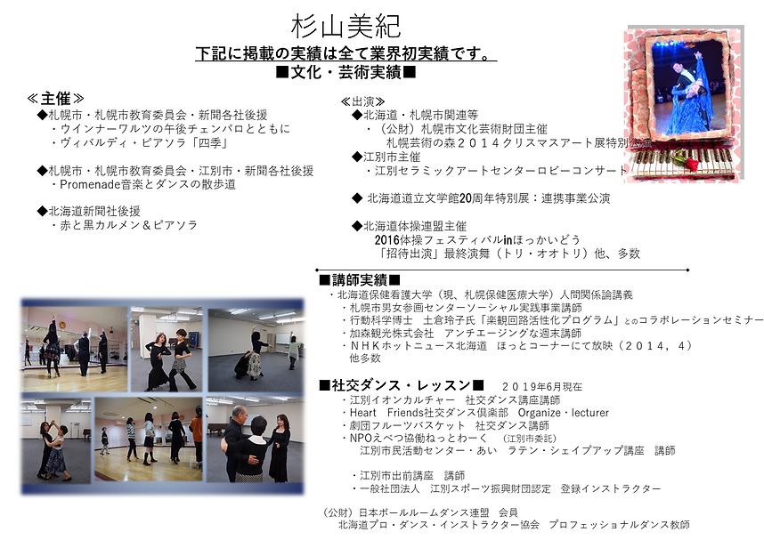 札幌 ライフデザイン S.D.L 杉山美紀 実績