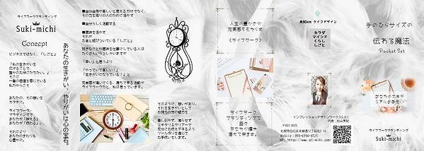 リーフレットデザイン suki-deki 杉山美紀 札幌