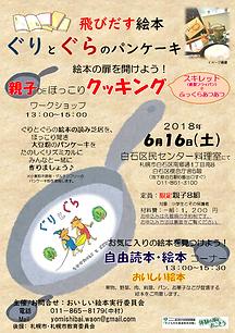 札幌 ライフデザイン 企画デザイン ダンス 料理 杉山美紀