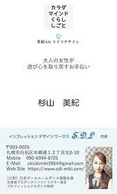 ライフワーク 名刺デザイン制作 杉山美紀 札幌