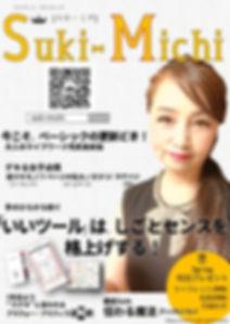 スキーミチ マガジン風.jpg