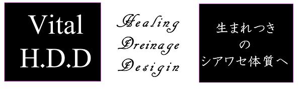 H.D.Dロゴ.png