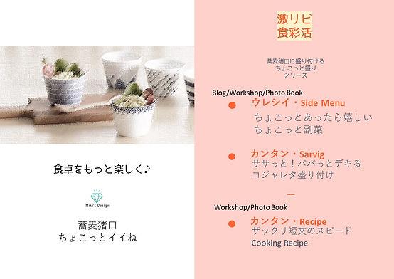 札幌 家庭料理 アートフード 杉山美紀