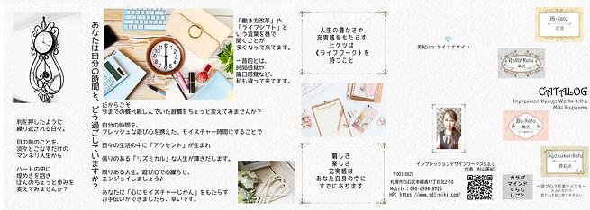手のひらから紡ぐ絵マキモノ・リーフレットデザイン suki-mihi 杉山美紀 札幌