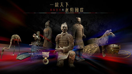 China's First Emperor2.jpg