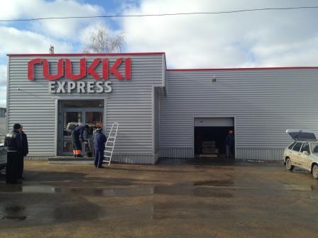 АРСЕНАЛ-СТРОЙ Магазин