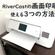 RiverCastの画面印刷に使える3つの方法