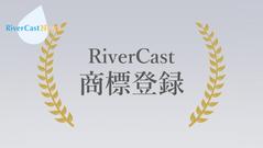 「RiverCast」が商標登録されました!