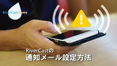 RiverCastの通知メール設定方法解説!