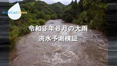 令和3年8月の大雨における洪水予測検証