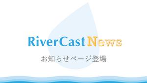 RiverCastNews開設のお知らせ