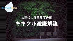 大雨による危険度分布?気象庁の「キキクル」を徹底解説