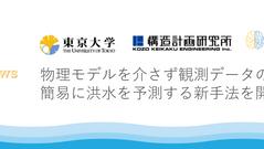 東京大学からRiverCastの予測手法がニュースリリースされました