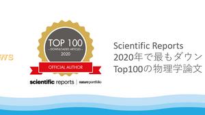 Scientific Reports/2020年で最もダウンロードされたTop100論文に選ばれました