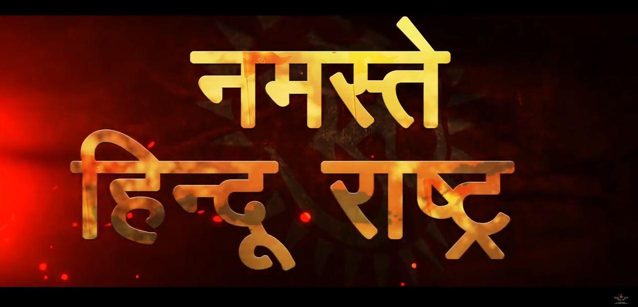 Namaste Hindu Rashtra