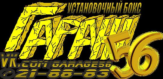 Гараж56 Оренбург Установка сигнализация автозапуск автозвук ШВИ