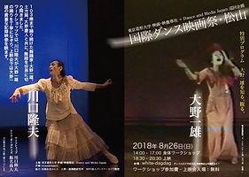 国際ダンス映画祭1.jpg