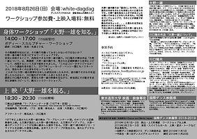 国際ダンス映画祭2.jpg