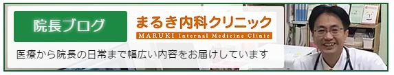 まるき内科クリニック 栗原市 鈴木慎二