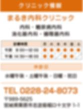 まるき内科クリニック 栗原市 内科 糖尿病 鈴木慎二
