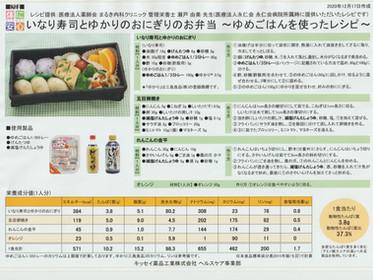 当院栄養士のレシピが紹介されました。