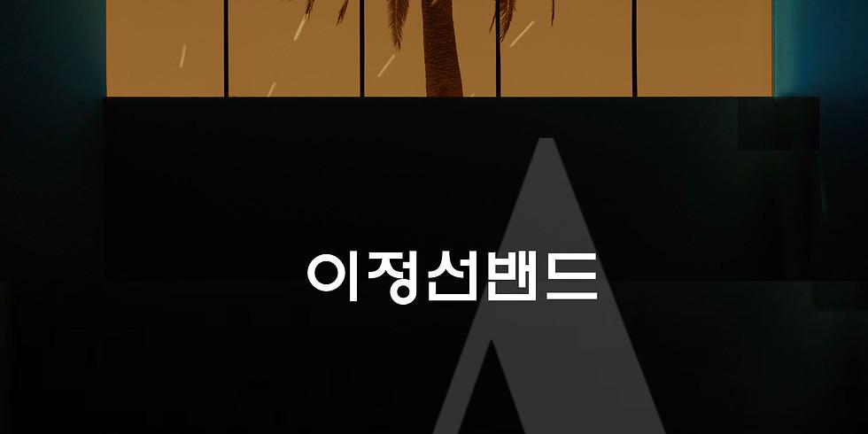 Stage 30 이정선 밴드
