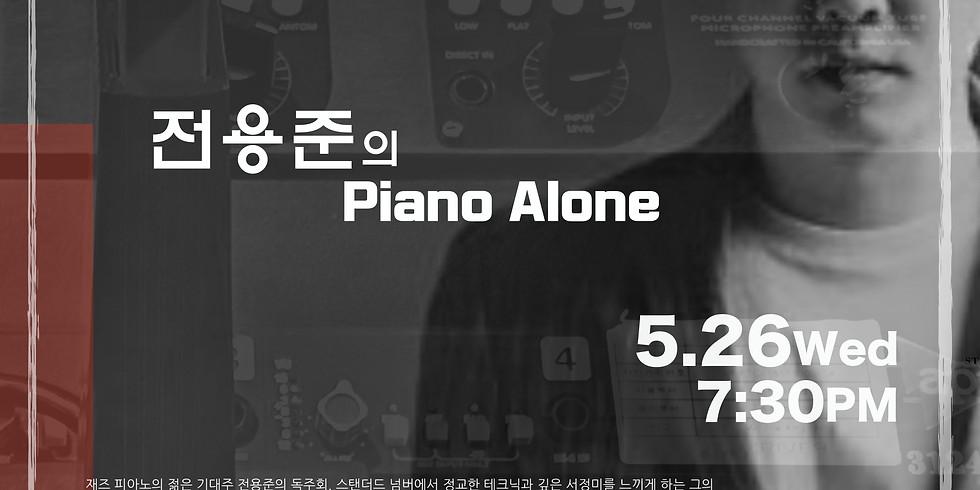 해설이 있는 재즈콘서트 시리즈 2 피아니스트 전용준