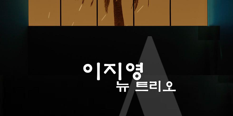 Stage 30 / 이지영 뉴 트리오