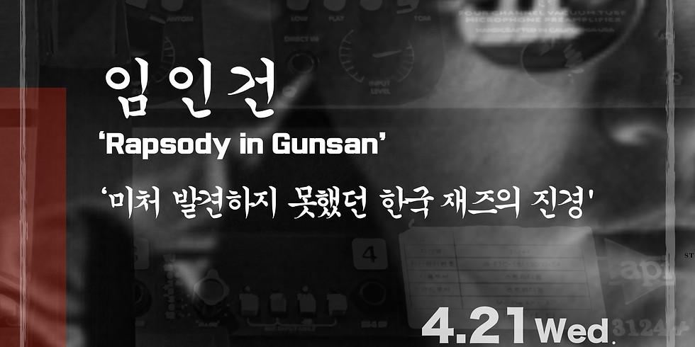 해설이 있는 재즈콘서트 시리즈 1 임인건 'Rapsody in Gunsan'