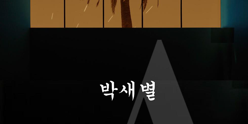 Stage 30 / 박새별