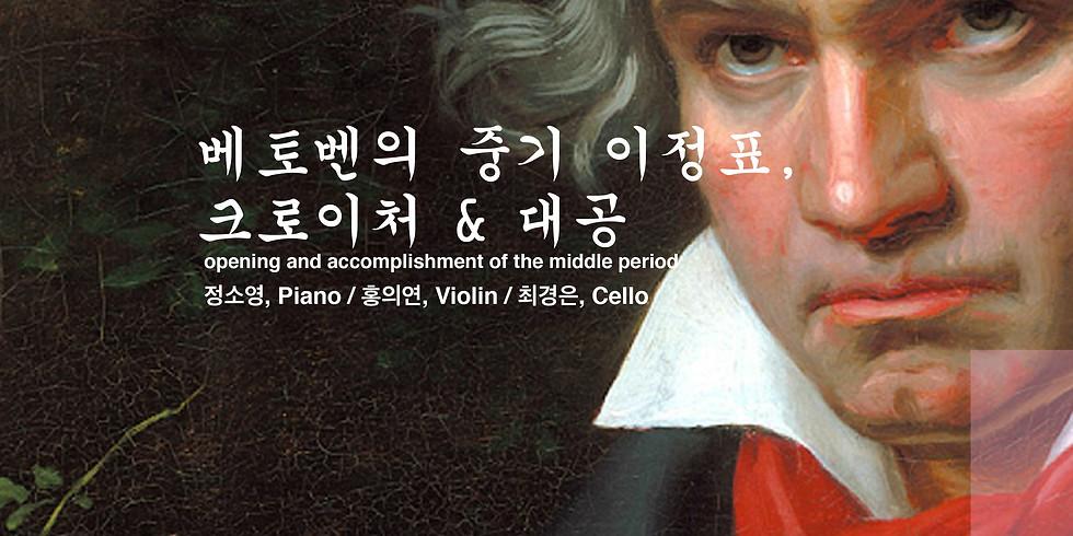 CLASSIC 30  Piano / 정소영, Violin / 홍의연, Cello / 최경은