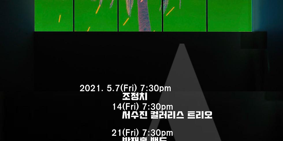 STAGE 30 조정치 서수진 박재홍 김은영