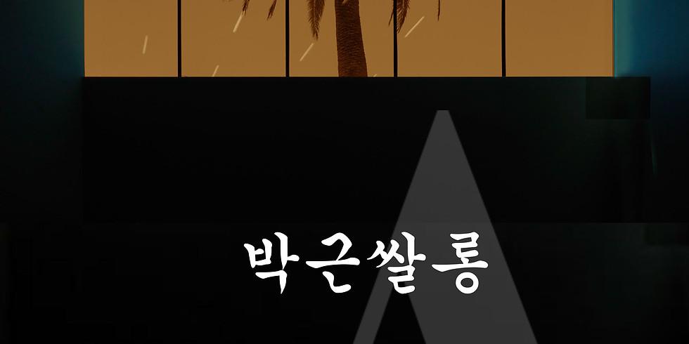 Stage 30 / 박근쌀롱