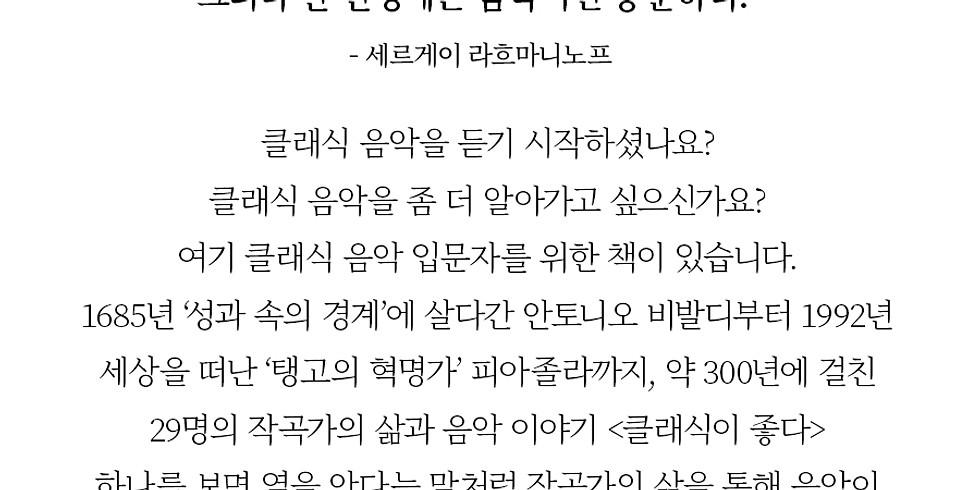 Lecture 30 조희창 북토크