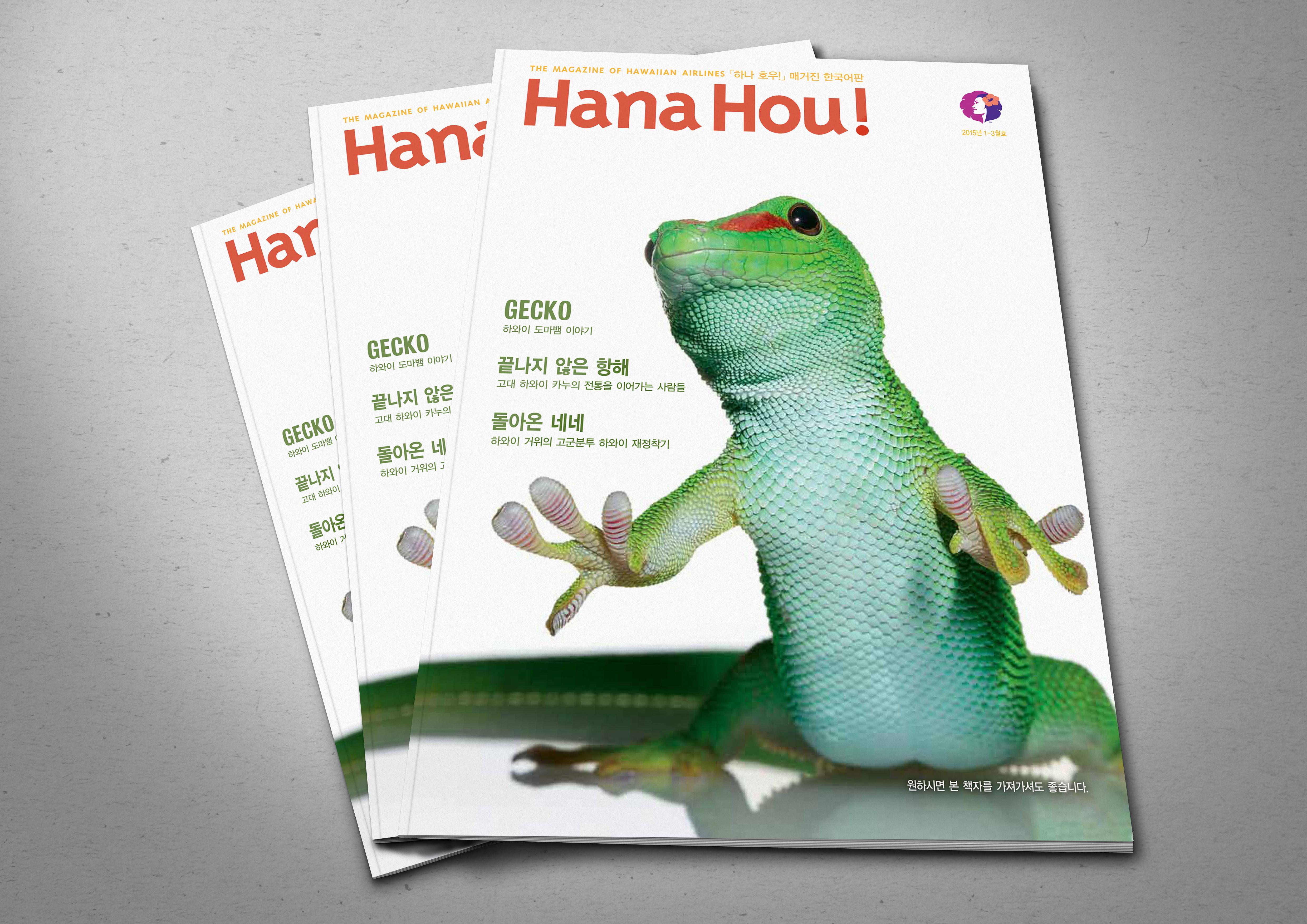 Hana Hou - Korean