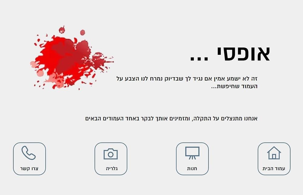עמוד שגיאה 404 באתר - שמירה על שפה שיוויונית