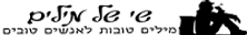 לוגו שקוף חדשg.png