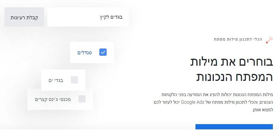 חיפוש סמנטי בכלי מתכנן מילות המפתח של גוגל