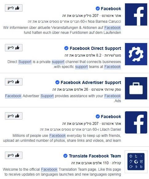 דפים אמיתיים בפייסבוק מאושרים בסימון של האות וי
